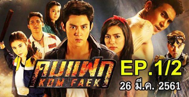 Phim-Hanh-Dong-Thai-Lan-2018-Ban-Nen-Xem-Hanh-Trinh-Di-Tim-Tinh-Yeu-Va-Cong-Ly