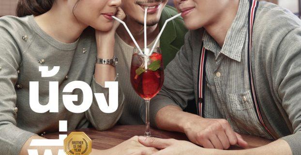 Phim Thái Lan chiếu rạp mới nhất